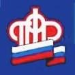 Управление Пенсионного фонда Российской Федерации по Приморскому краю