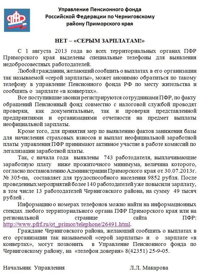 zarplata_pf_892